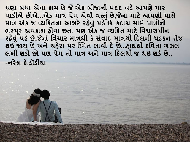 घणा बधां एवा काम छे जे एक बीजानी मदद वडे Gujarati Quote By Naresh K. Dodia