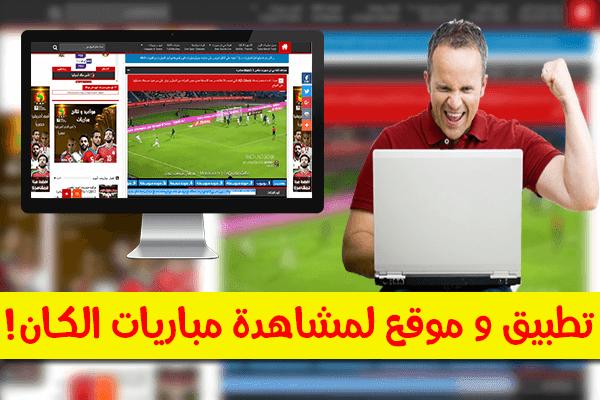 تطبيق و موقع لمشاهدة مباريات كأس الأمم الإفريقية مجانا
