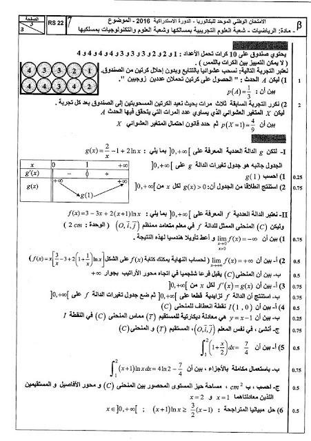 رياضيات الثانية باكالوريا علوم تجريبية : تصحيح امتحان الدورة الاستدراكية 2016