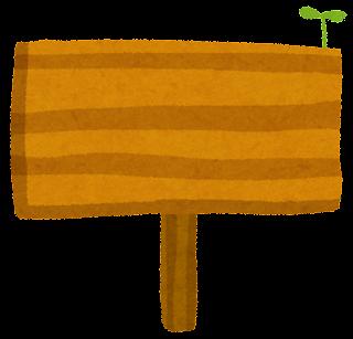木の看板のイラスト