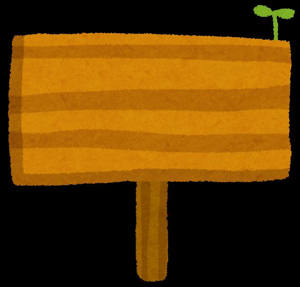 木の看板のイラスト かわいいフリー素材集 いらすとや