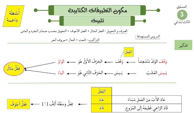 أنشطة و تمارين داعمة لتلاميذ المستوى الثالث ابتدائي في مادة اللغة العربية