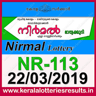 "KeralaLotteriesresults.in, ""kerala lottery result 22 03 2019 nirmal nr 113"", nirmal today result : 22-03-2019 nirmal lottery nr-113, kerala lottery result 22-3-2019, nirmal lottery results, kerala lottery result today nirmal, nirmal lottery result, kerala lottery result nirmal today, kerala lottery nirmal today result, nirmal kerala lottery result, nirmal lottery nr.113 results 22-03-2019, nirmal lottery nr 113, live nirmal lottery nr-113, nirmal lottery, kerala lottery today result nirmal, nirmal lottery (nr-113) 22/3/2019, today nirmal lottery result, nirmal lottery today result, nirmal lottery results today, today kerala lottery result nirmal, kerala lottery results today nirmal 22 3 19, nirmal lottery today, today lottery result nirmal 22-3-19, nirmal lottery result today 22.3.2019, nirmal lottery today, today lottery result nirmal 22-03-19, nirmal lottery result today 22.3.2019, kerala lottery result live, kerala lottery bumper result, kerala lottery result yesterday, kerala lottery result today, kerala online lottery results, kerala lottery draw, kerala lottery results, kerala state lottery today, kerala lottare, kerala lottery result, lottery today, kerala lottery today draw result, kerala lottery online purchase, kerala lottery, kl result,  yesterday lottery results, lotteries results, keralalotteries, kerala lottery, keralalotteryresult, kerala lottery result, kerala lottery result live, kerala lottery today, kerala lottery result today, kerala lottery results today, today kerala lottery result, kerala lottery ticket pictures, kerala samsthana bhagyakuri"
