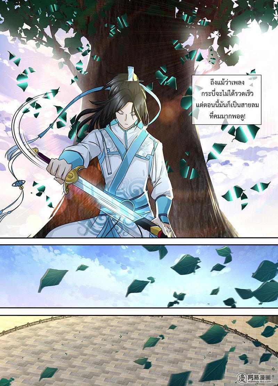 อ่านการ์ตูน Yong Heng Zhi Zun 2 ภาพที่ 12