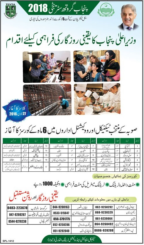 6 Month Free Course by Technical Education & Vocational Training Authority