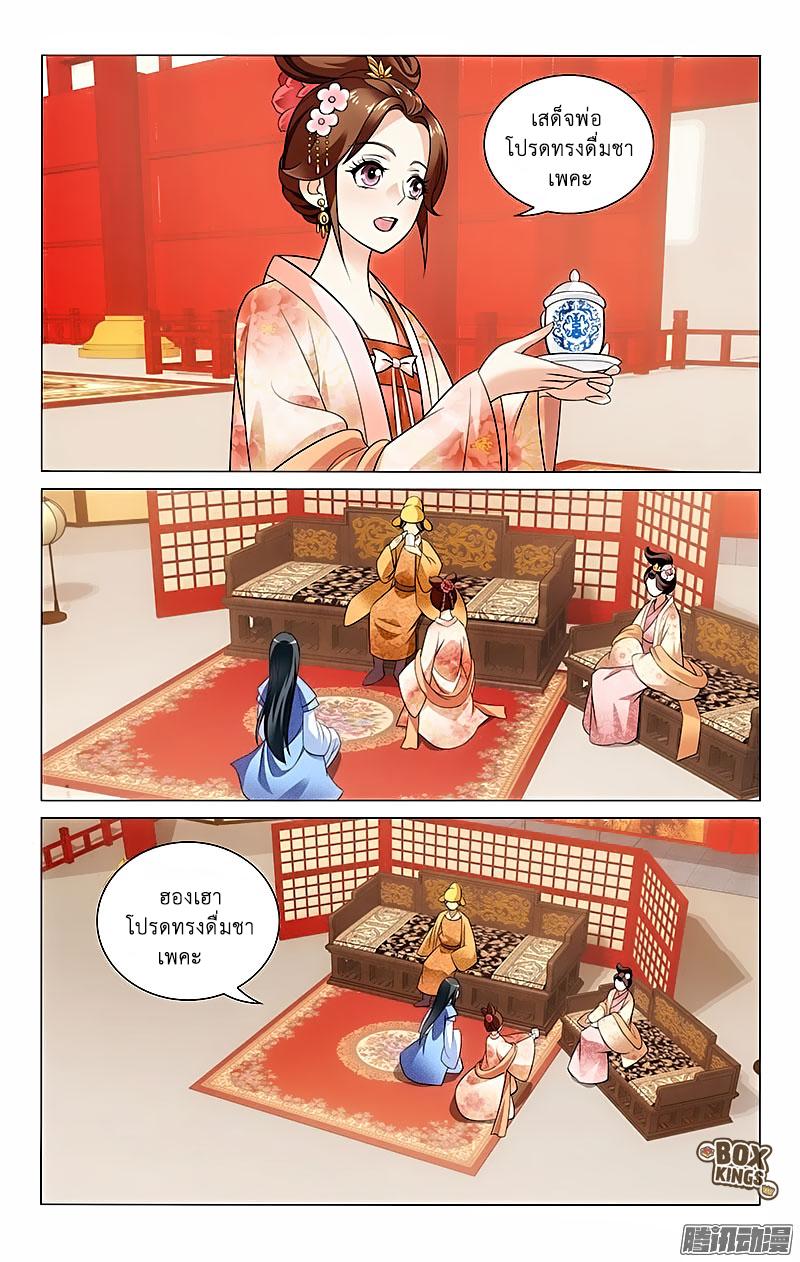 อ่านการ์ตูน Prince Don't Do This 29 ภาพที่ 5