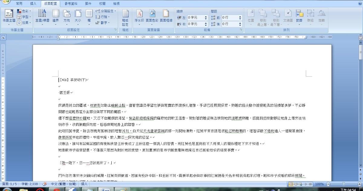 【窮神同人】KQ合本資訊頁: 【小說排版】寫手專用簡單Word排版介紹