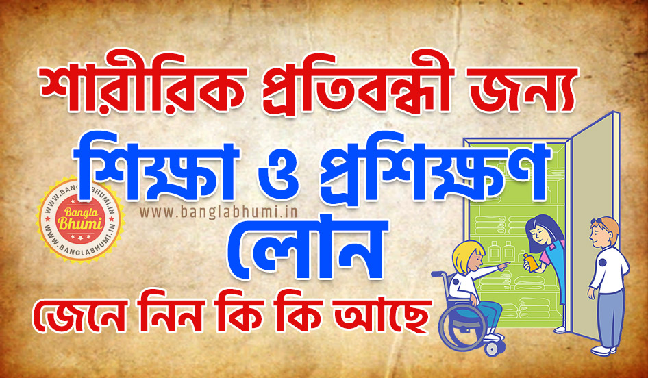Physically Handicapped Education Loan Scheme West Bengal