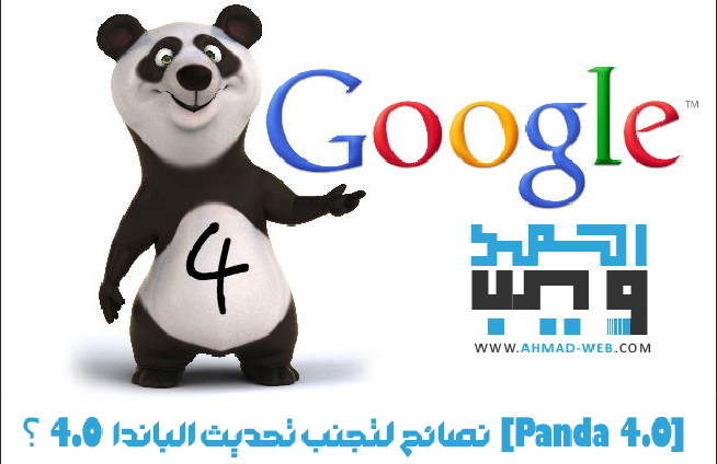 [Panda 4.0] نصائح لتجنب تحديث الباندا 4.0 ؟