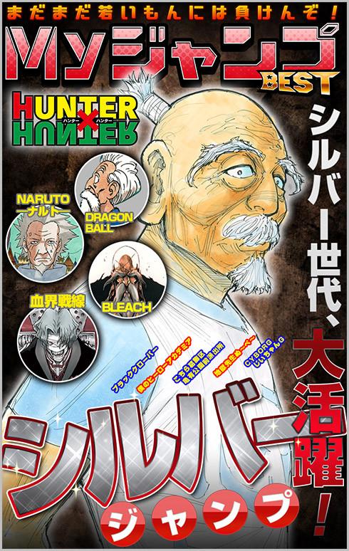 Shonen Jump comemora o Dia dos Idosos no Japão