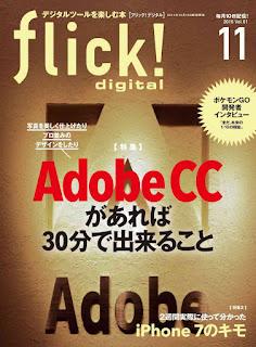 Flick! 2016 10、11月号, manga, download, free