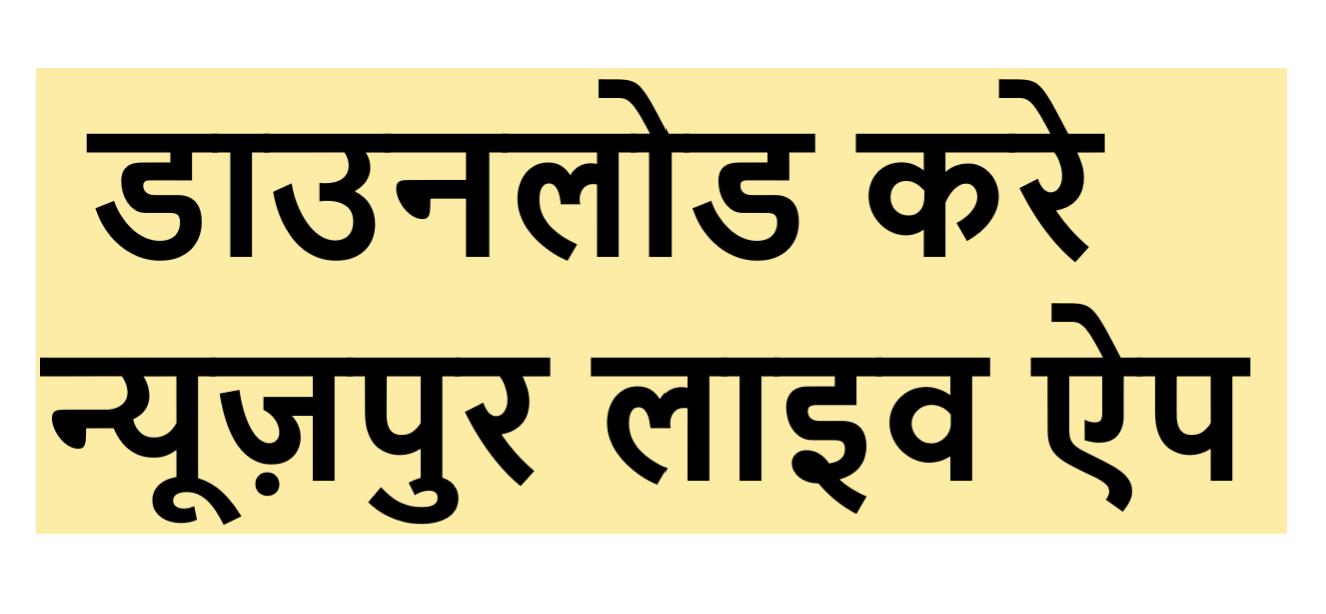fatehpur news