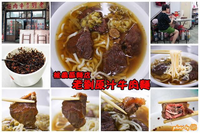 【桃園牛肉麵】老劉原汁牛肉麵(安東街)-精燉牛腱肉入口即化