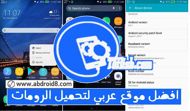أفضل موقع عربي لتحميل رومات رسمية لجميع أنواع الهواتف الذكية مع الروت و الريكفري