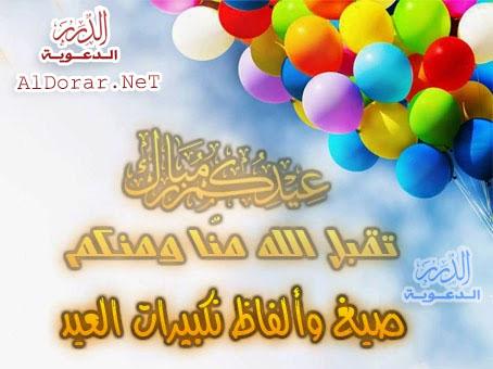 جميع صيغ وألفاظ تكبيرات العيد الصحيحة
