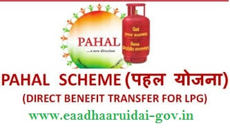 What is Pahal  Scheme and benifits