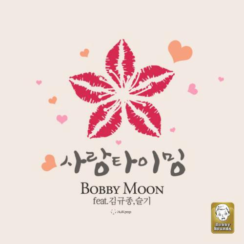 [Single] Bobby Moon – 사랑 타이밍