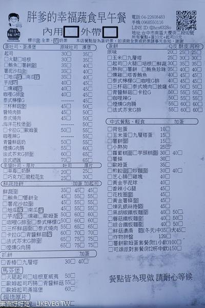 胖爹幸福蔬食早午餐|台中南區平價素食|中西式美食小吃多樣選擇