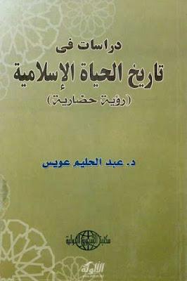 كتاب دراسات في تاريخ الحياة الإسلامية (رؤية حضارية)