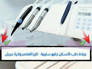 عيادة طب الاسنان جامع سليمة تاريا العنصر ولاية جيجل