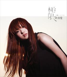 [Album] 極限 - 徐佳瑩 LaLa Hsu
