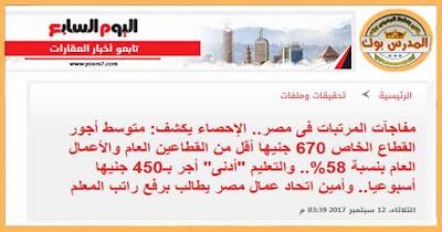 """التعليم """"أدنى"""" أجر بـ450 جنيها أسبوعيا.. وأمين اتحاد عمال مصر يطالب برفع راتب المعلم"""