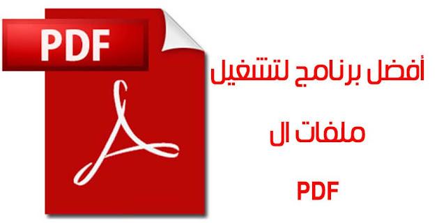 تحميل و شرح برنامج AdbeRdr قارئ الكتب الالكترونية pdf