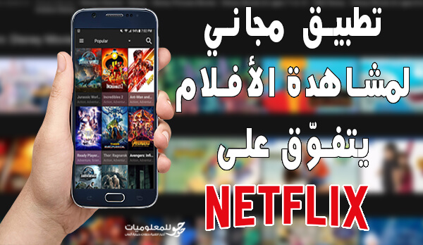 Ensi Netflix and enjoy watching the latest movies in high quality for free with this wonderful application 84