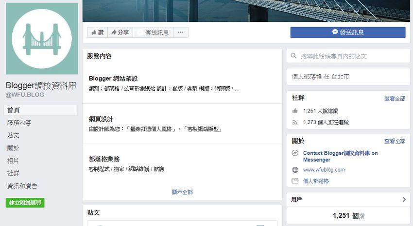 fb-fanpage-service-7.jpg-如何為 FB 粉絲團新增「服務內容」,讓顧客一眼就知道賣哪些產品