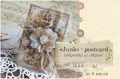 """Открыточное задание """"Junk-postcard"""""""