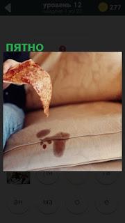 пятно на диване от масла стекающего с пиццы в руках