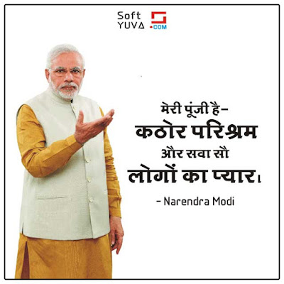 Narendra Modi Quotes in Hindi with Images pictures सर्वश्रेष्ठ सुविचार सचित्र