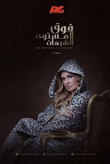 مسلسلات رمضان 2016, مسلسل فوق مستوي الشبهات, يسرا, مسلسلات, مسلسلات رمضان 2016 المصرية,