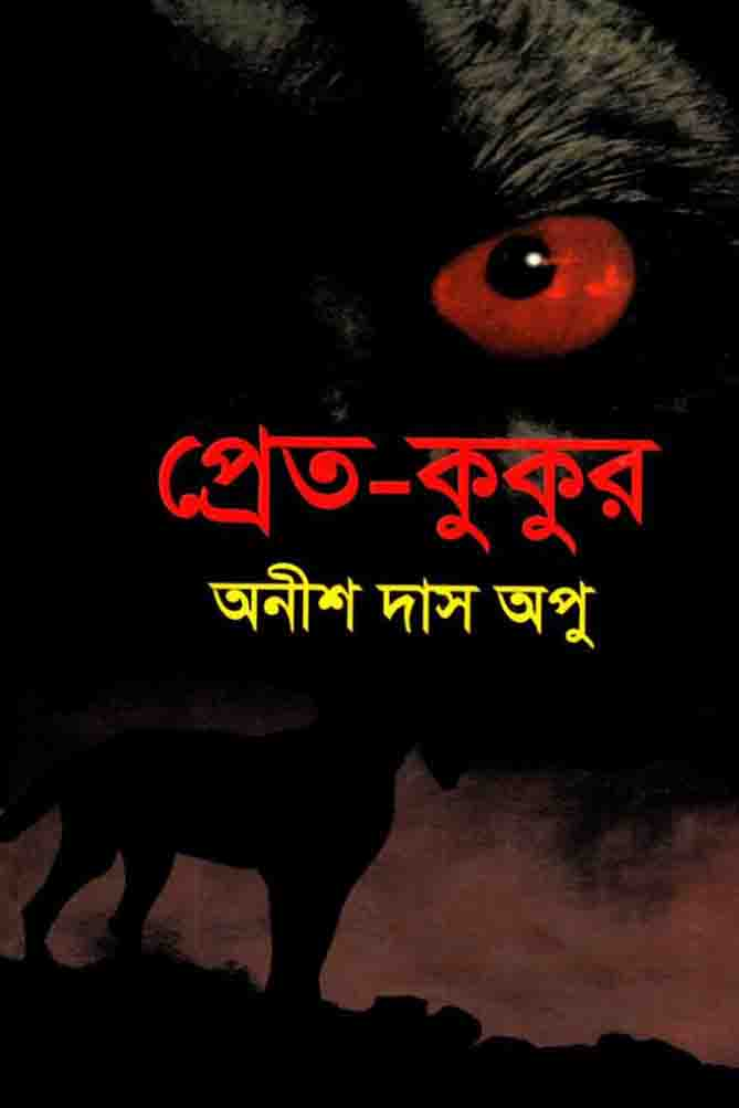 Bangla Horror Book Pdf