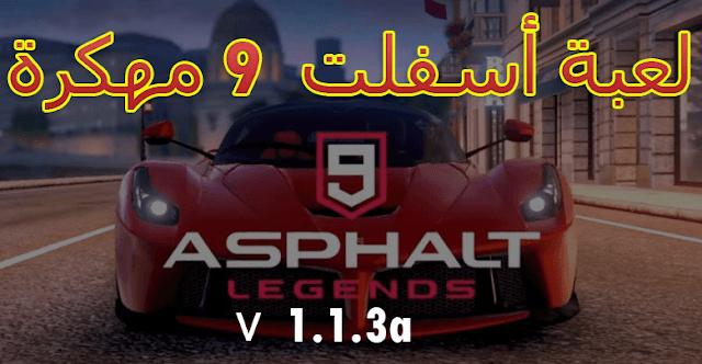 تحميل لعبة Asphalt 9 مهكرة اخر اصدار للاندرويد مجانا