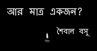 Bengali Horror Short Story By Shaibal Basu