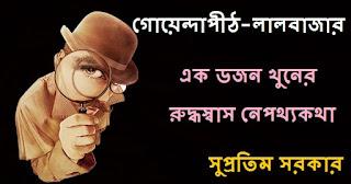 Detective Bangla Boi PDF