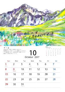 2017年10月カレンダー中ノ岳