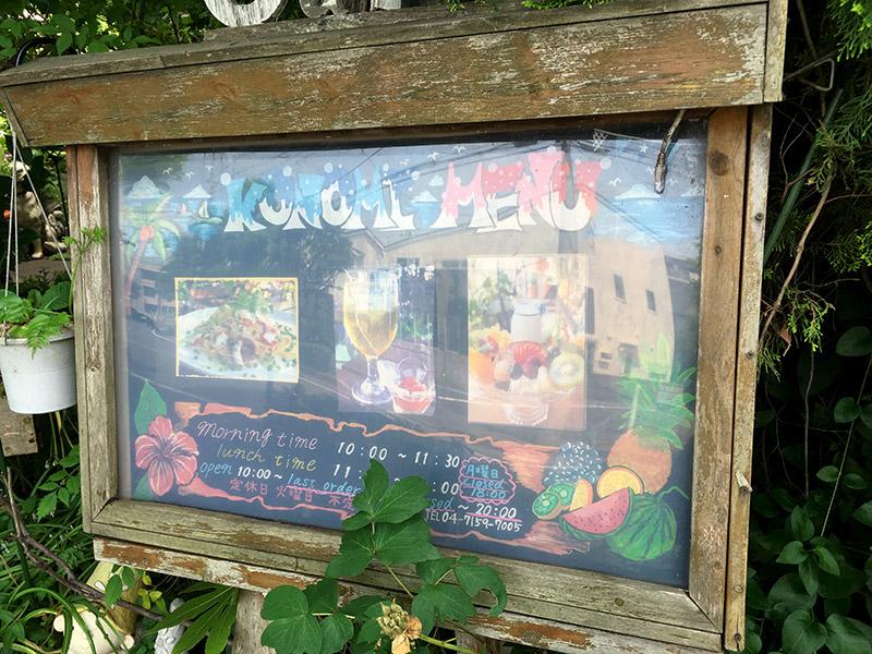 千葉県流山市にある木々に囲まれた純喫茶『木の実』の看板