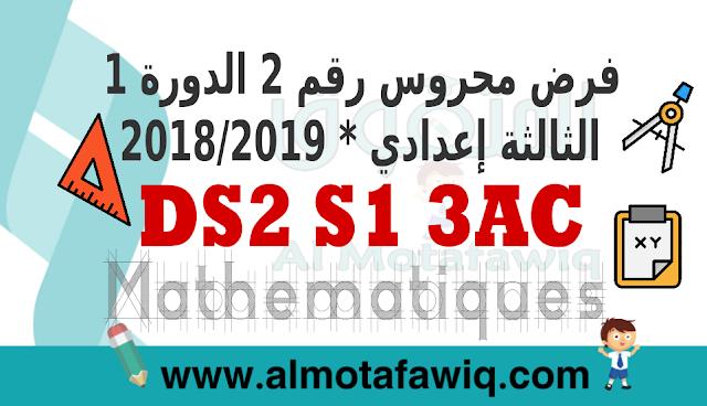 فرض محروس رقم 2 الدورة 1 في مادة الرياضيات لمستوى الثالثة إعدادي - 2018/2019 (صيغة Word + Pdf)