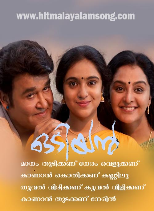 Maanam Thudukkanu Song Lyrics | Odiyan | 2018