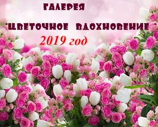"""""""Цветочное вдохновение"""" галерея 2019"""
