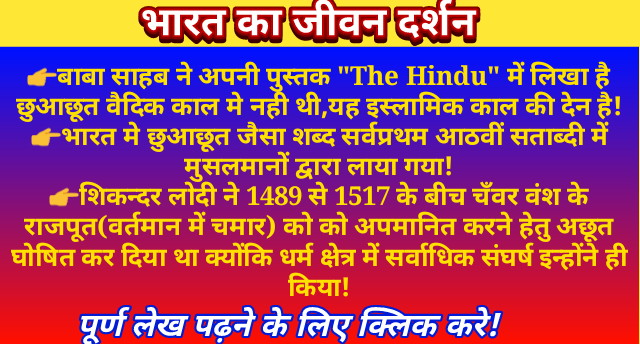 भंगी अछूत नही धर्मवीर-! युद्ध बंदी पंडितो-राजपूतो ने मैला उठाना स्वीकार किया लेकिन इस्लाम नही