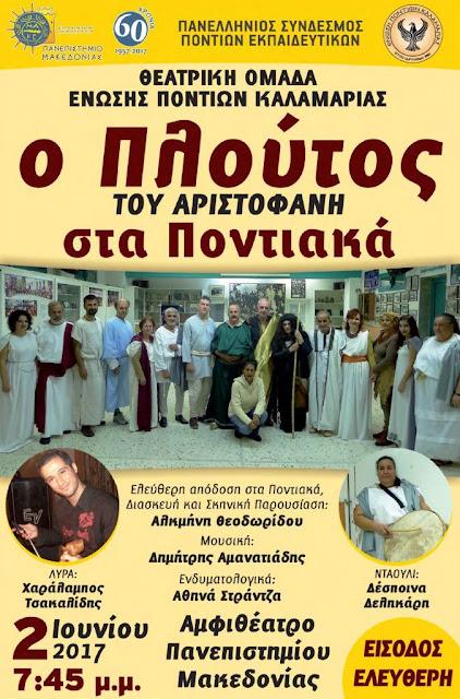"""Με τον """"Πλούτο"""" του Αριστοφάνη στα ...Ποντιακά, ολοκληρώνονται τα μαθήματα Ποντιακής διαλέκτου"""