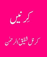Kirnain Book by Col Shafiq Ur Rehman