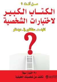 تحميل كتاب الكتاب الكبير لاختبارات الشخصية PDF
