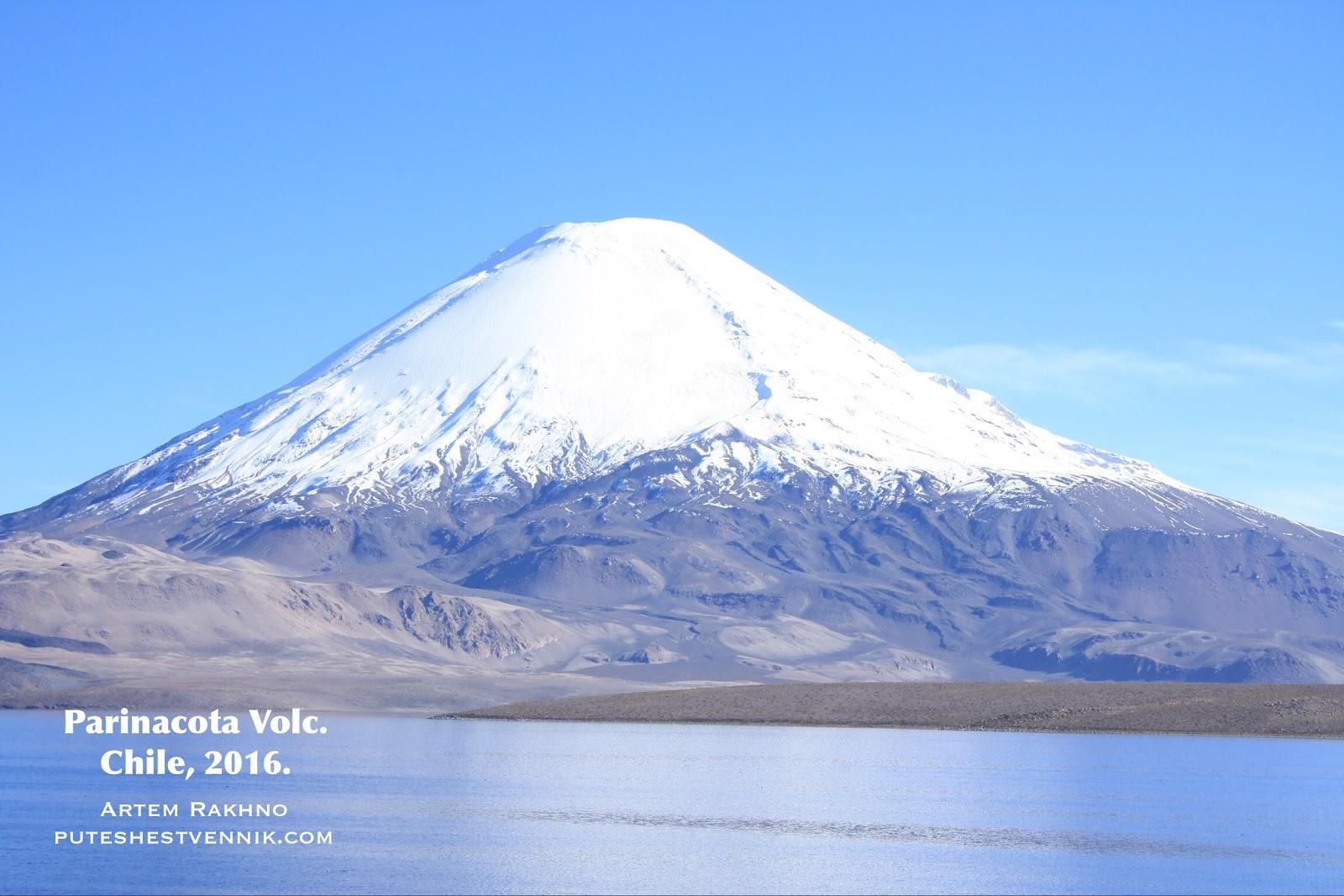 Вулкан Паринакота