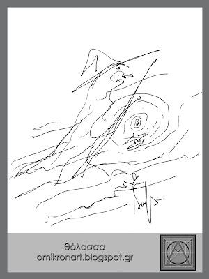 Ωδές του πόνου και τρούφες ΙΙ: Πρώτα σκίτσα - σειρά Α
