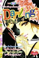 ขายการ์ตูน Darling เล่ม 32
