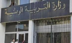 عنوان الموقع الرسمي لوزارة التربية والتعليم الوطنية الجزائرية ministere education nationale algerie site officiel